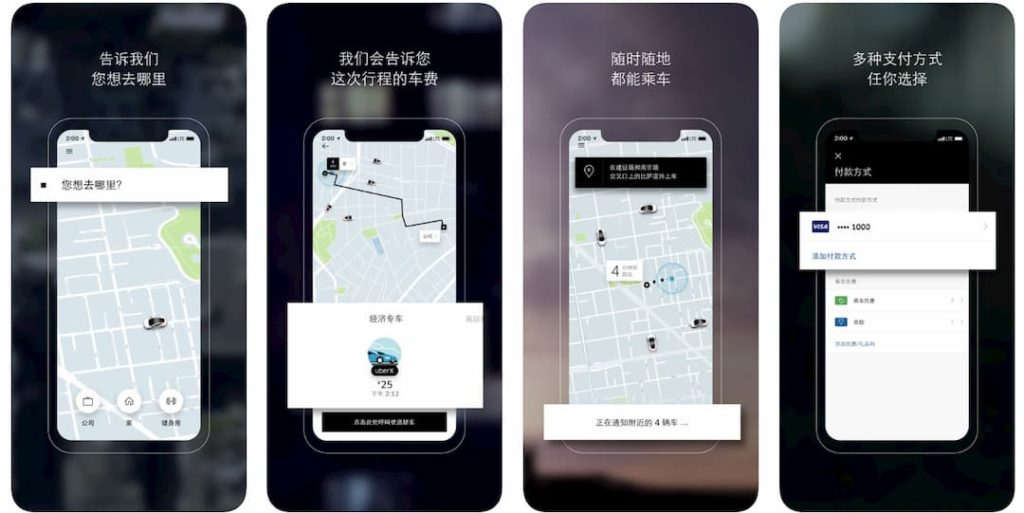 UBER_Localized_Screenshots_IOS_CN